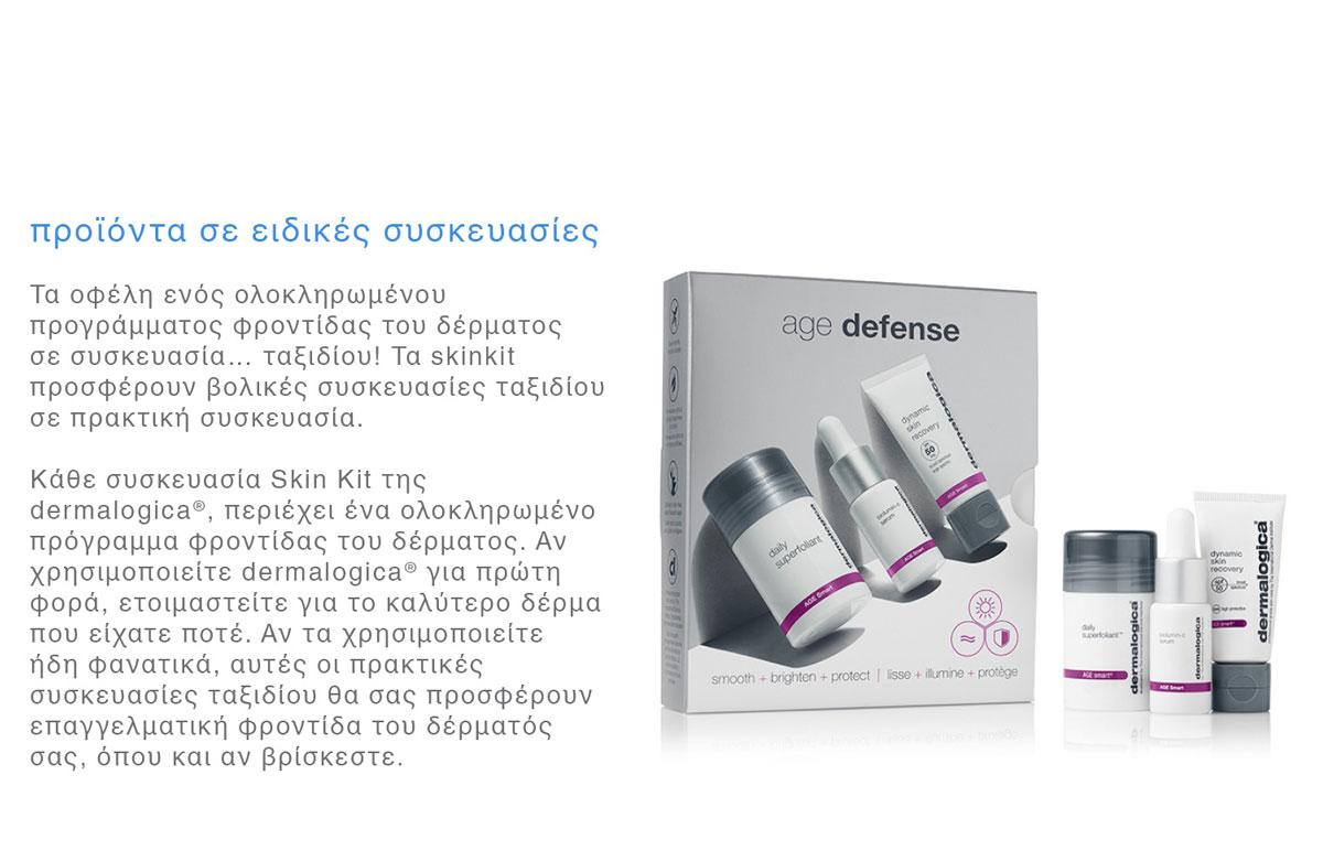 Skin Kit